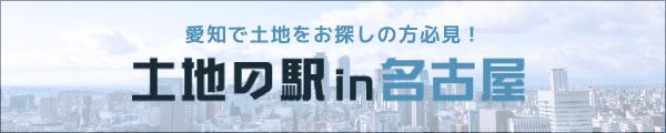 愛知で土地をお探しの方必見!                             土地の駅in名古屋