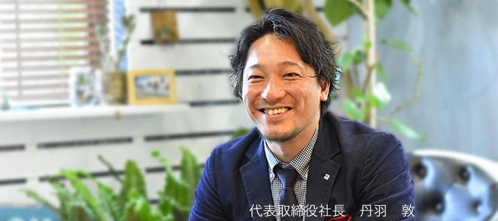 代表取締役社長 丹羽 敦