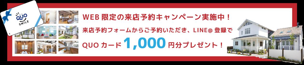 WEB限定の来店予約キャンペーン実施中! 来店予約フォームからご予約後、LINE@登録で QUOカード1,000円分プレゼント!