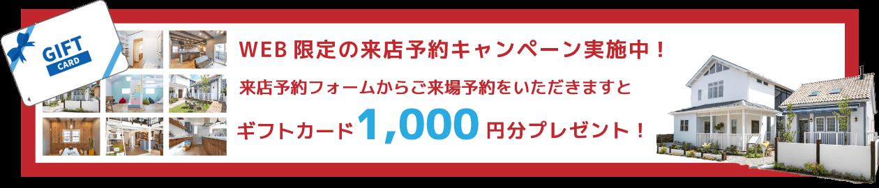 WEB限定の来店予約キャンペーン実施中! 来店予約フォームからご予約頂いた方限定! ギフトカード1,000円分プレゼント!