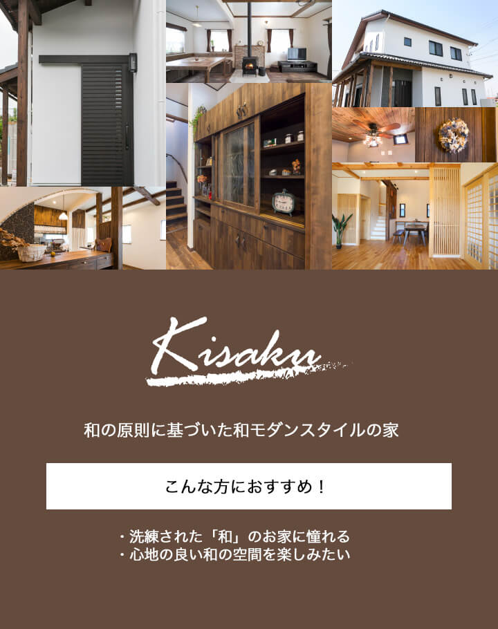 Kisaku 和の原則に基づいた和モダンスタイルの家 こんな方におすすめ! ・洗練された「和」のお家に憧れる ・心地の良い和の空間を楽しみたい