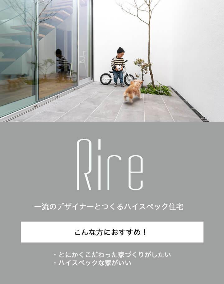 Rire 一流のデザイナーとつくるハイスペック住宅 こんな方におすすめ! ・とにかくこだわった家づくりがしたい ・ハイスペックな家がいい