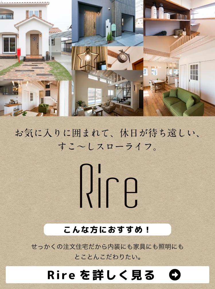 お気に入りに囲まれて、休日が待ち遠しい、すこ~しスローライフ。 Rire こんな方におすすめ! せっかくの注文住宅だから内装にも家具にも照明にもとことんこだわりたい。