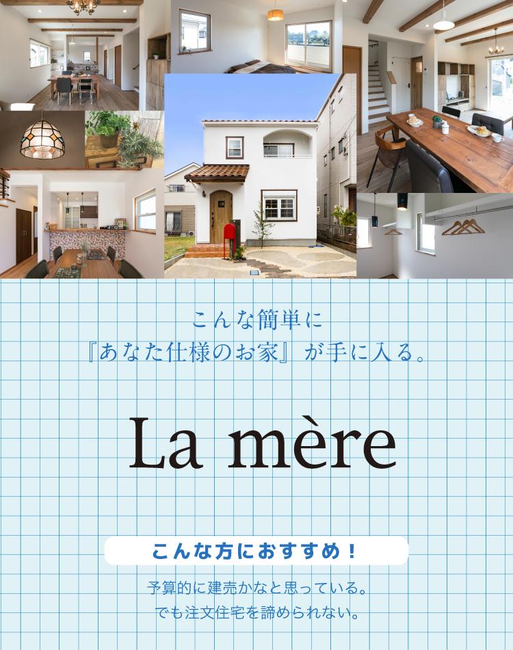 こんな簡単に『あなた仕様のお家』が手に入る。 La mère 予算的に建売かなと思っている。 でも注文住宅を諦められない。