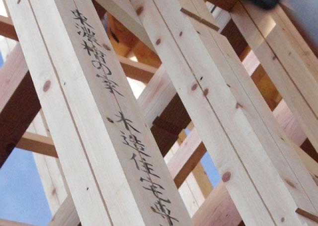木造軸組工法 × 東濃檜