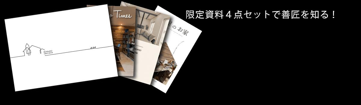 善匠の「家づくりBOOK」をプレゼント!