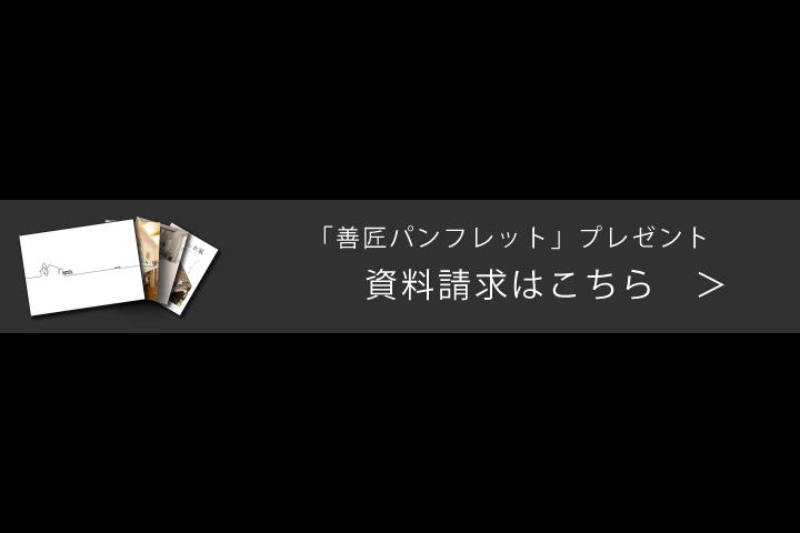 「善匠パンフレット」をプレゼント!