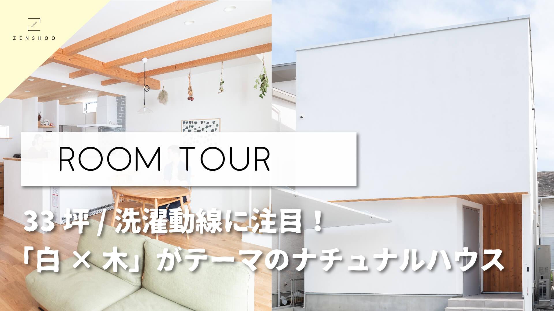 【ルームツアー】更新しました!質感を大切にした「白×木」がテーマのシンプルナチュラルなお家