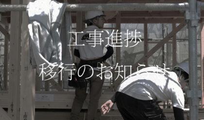 ≪工事進捗レポート移行のお知らせ≫