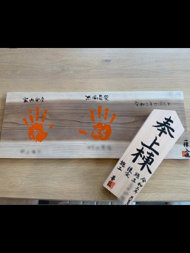 稲沢市 M様