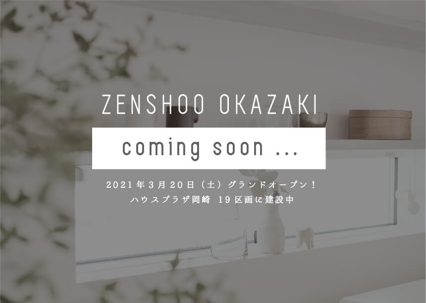 【ZENSHOO岡崎誕生!】2021年3月20日OPEN!|塩系×無骨なモデルハウス